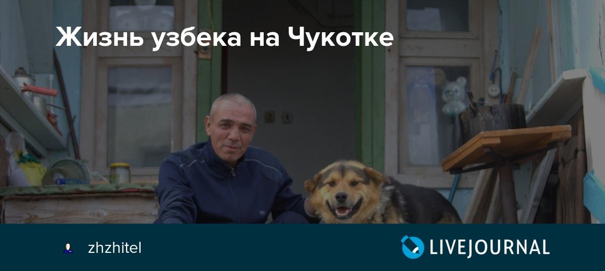 Узбек кончается