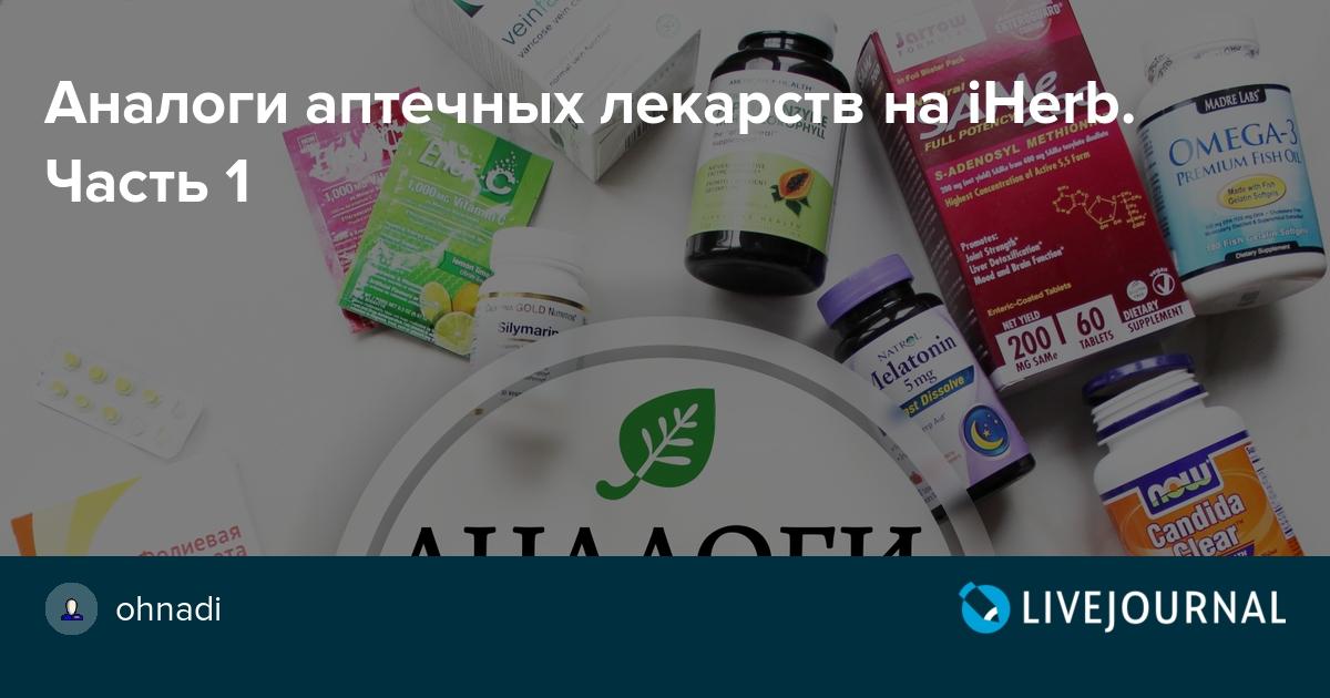 Аналоги аптечных лекарств на iHerb. Часть 1: ohnadi — LiveJournal