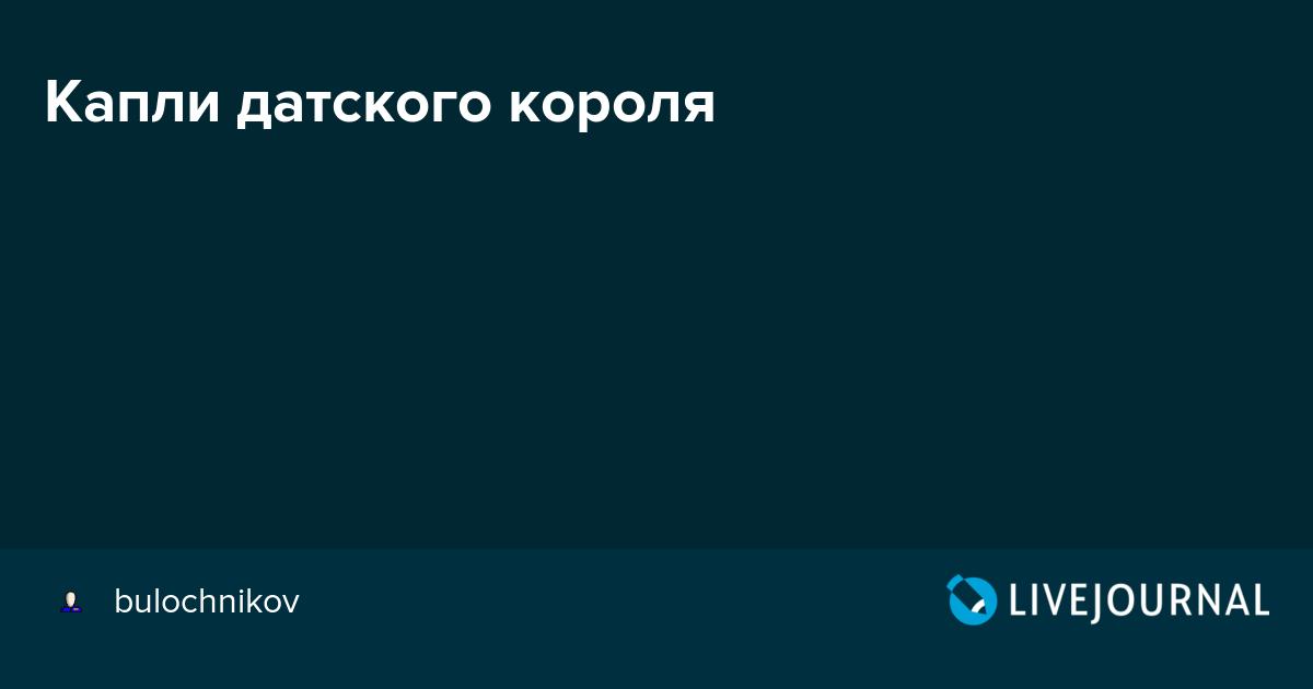 MP3 КАПЛИ ДАТСКОГО КОРОЛЯ СКАЧАТЬ БЕСПЛАТНО