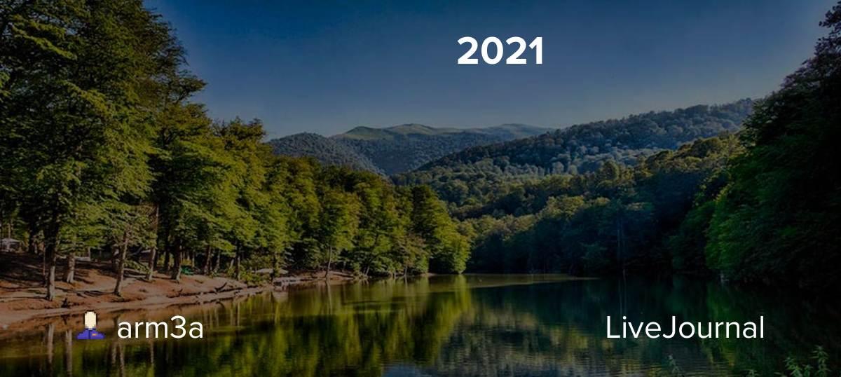 Հանգիստը Հայաստանում 2021 թվականի սեպտեմբերին
