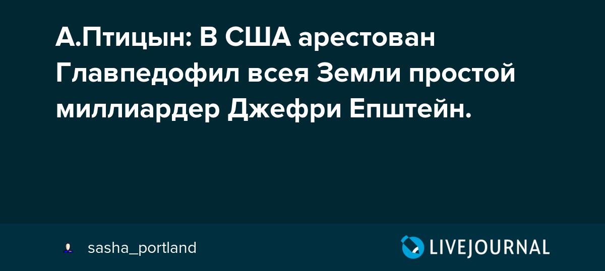А.Птицын: В США арестован Главпедофил всея Земли простой миллиардер Джефри Епштейн.