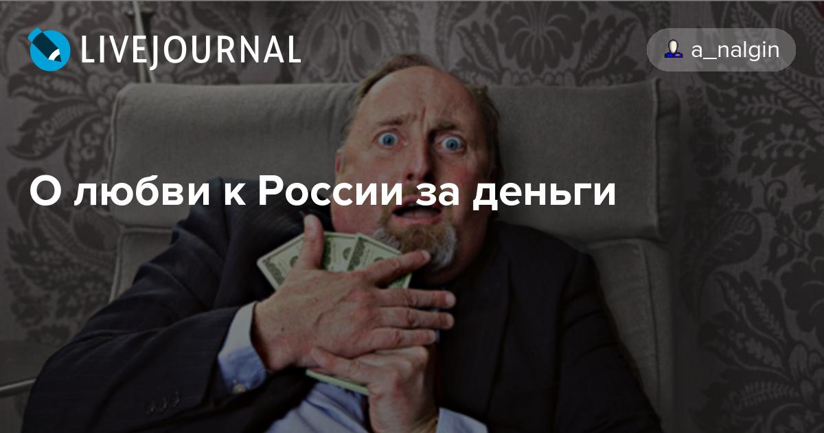 О любви к России за деньги