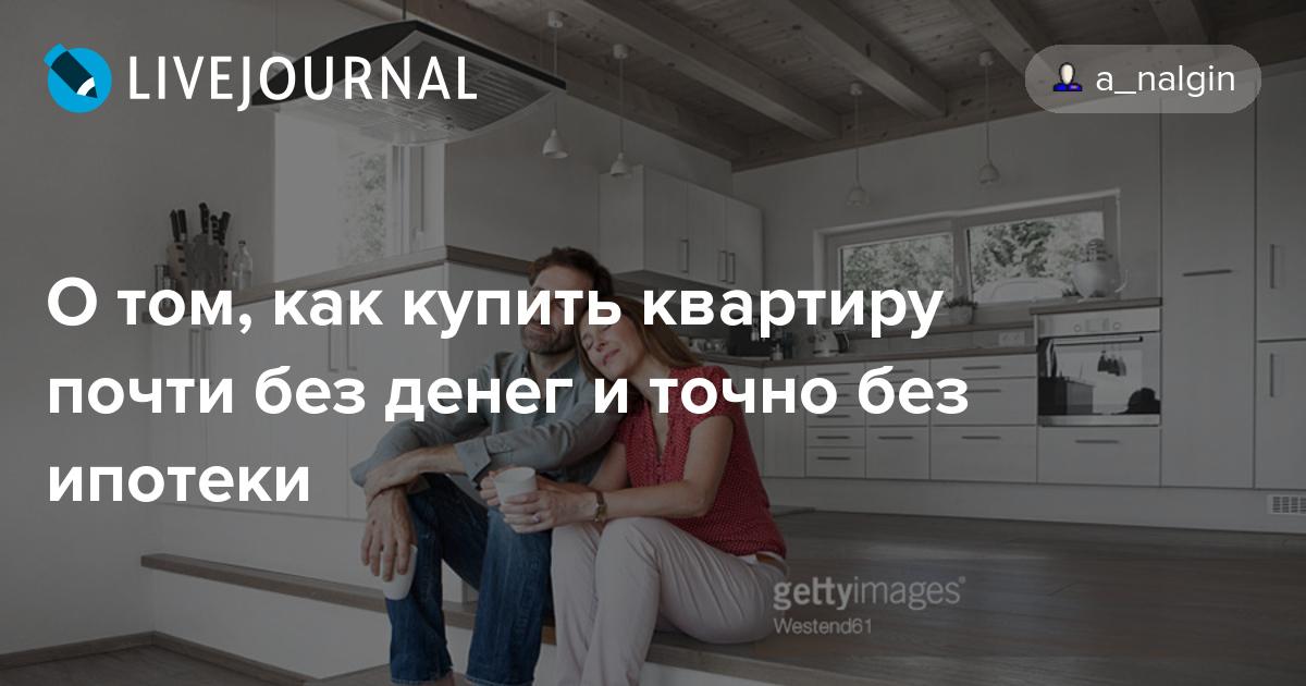 19aebf22f1467 О том, как купить квартиру почти без денег и точно без ипотеки: a_nalgin —  LiveJournal