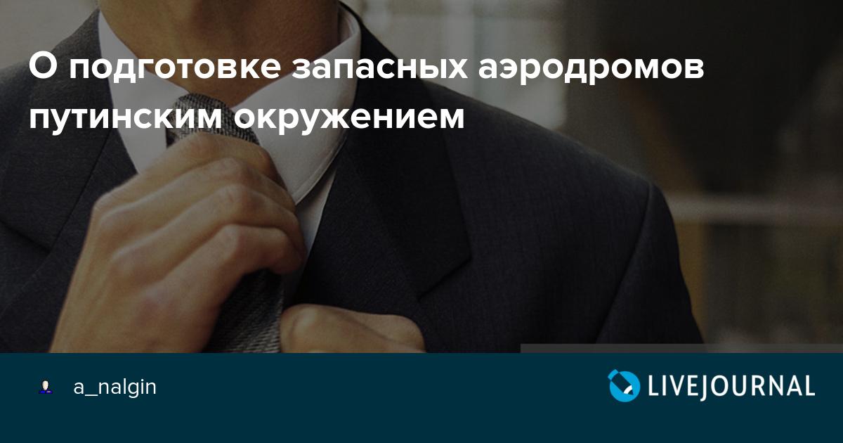 О подготовке запасных аэродромов путинским окружением