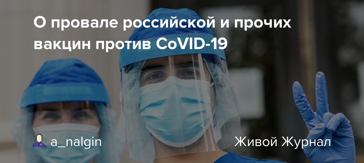 О провале российской и прочих вакцин против CoVID-19 - LiveJournal