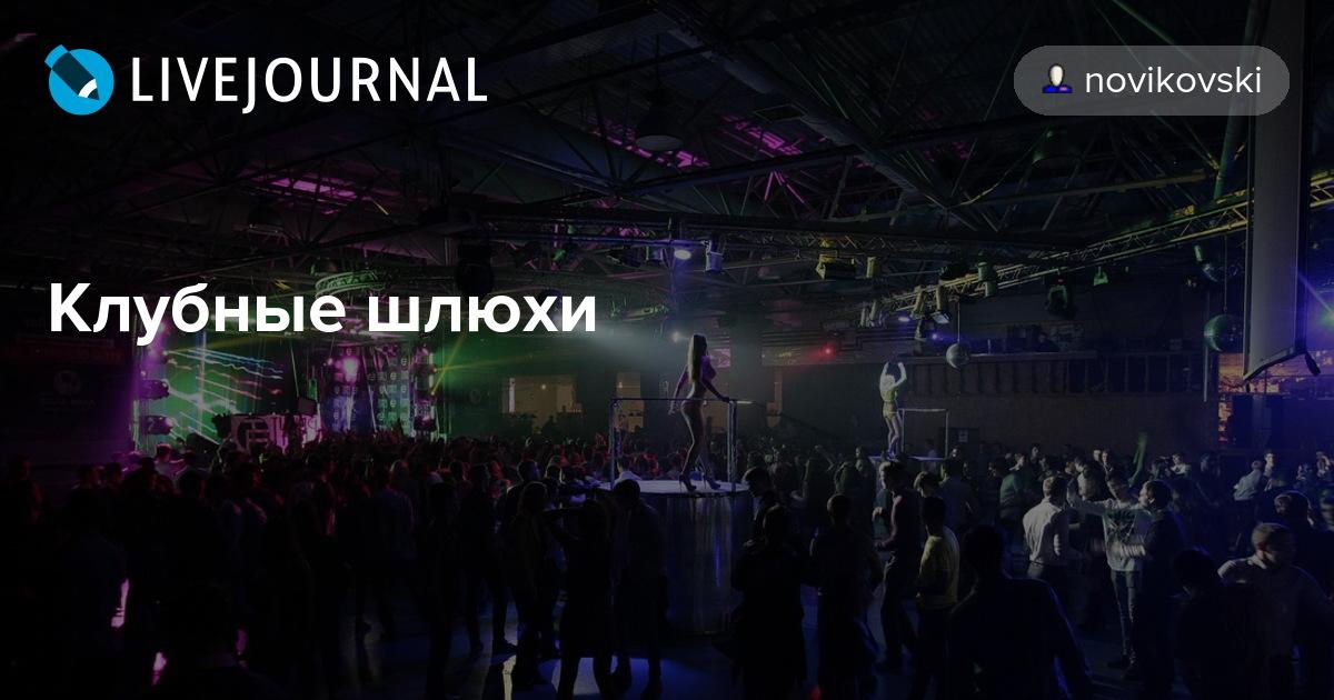 Даче голая шлюхи в клубе москва онлайн оргазм