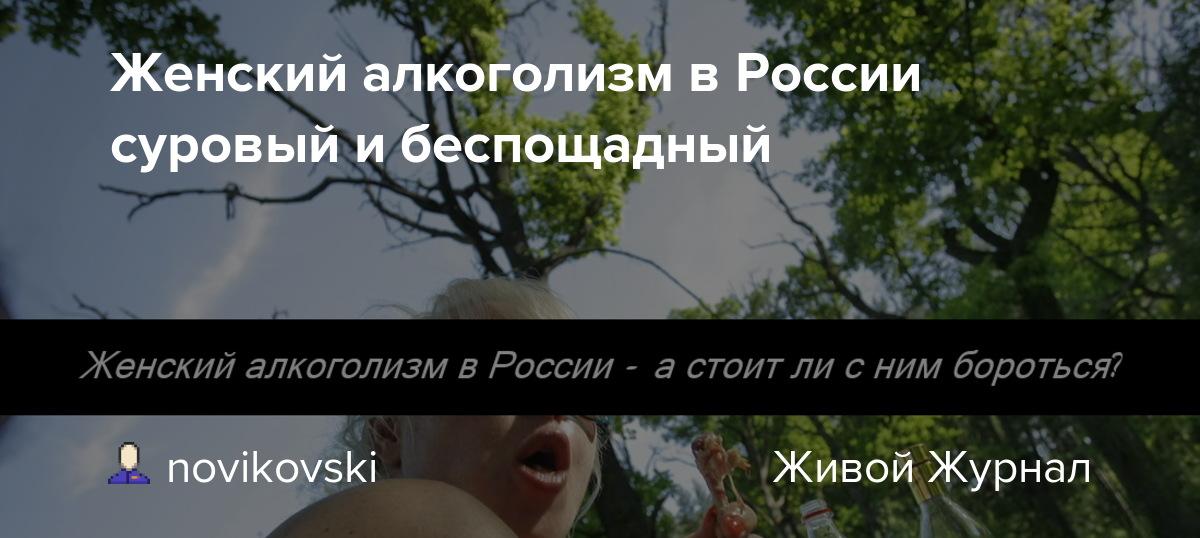 Россия стоит на алкоголизме