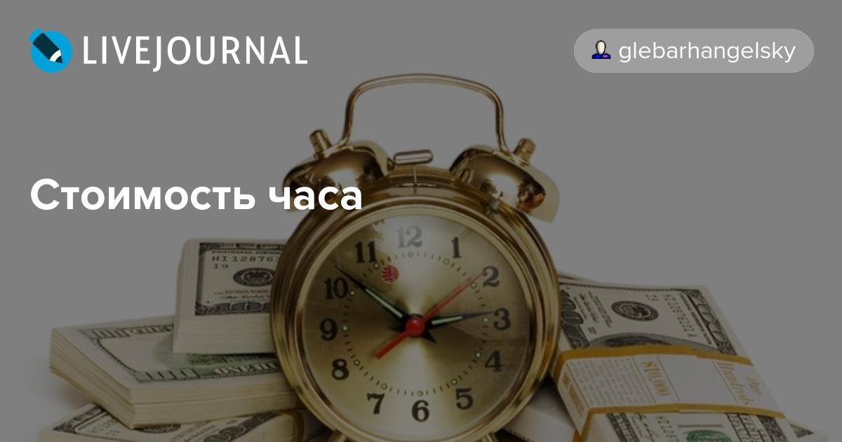 Фото стоимость часа старинные продать часы