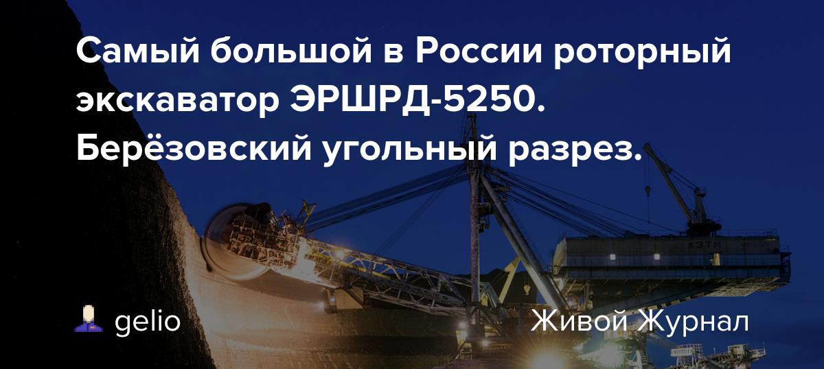 Самый большой в России роторный экскаватор ЭРШРД-5250. Берёзовский угольный разрез.