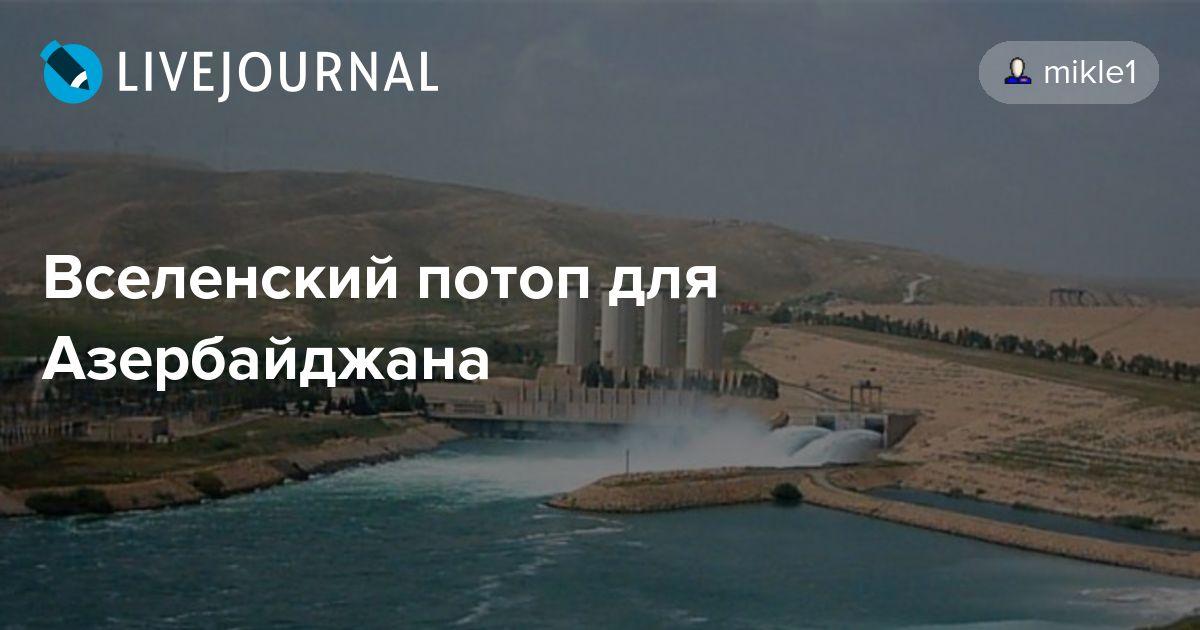 Вселенский потоп для Азербайджана: mikle1 — LiveJournal
