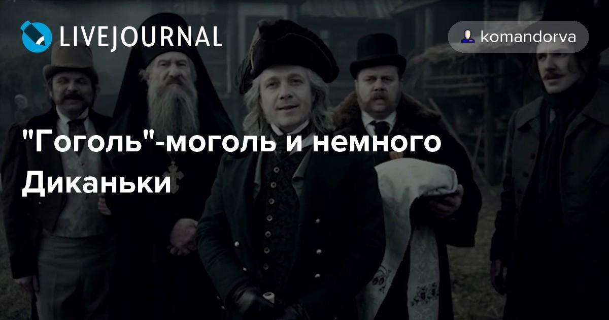 Не Путайте Гоголя С Моголем