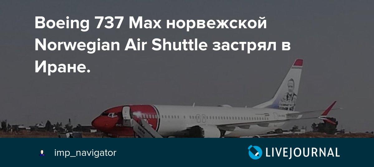 Boeing 737 Max норвежской Norwegian Air Shuttle застрял в Иране.