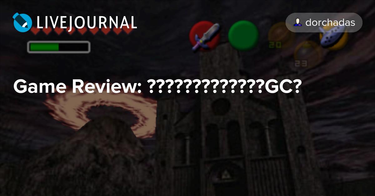 Game Review: ゼルダの伝説:時のオカリナGC裏: dorchadas