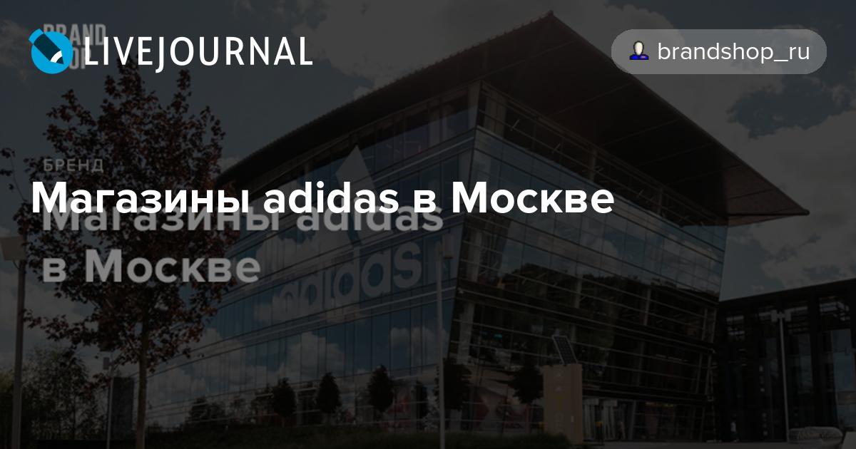 Магазины adidas в Москве - BRANDSHOP   72de17f67c1