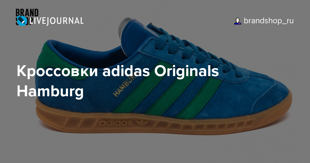 15509f5d Кроссовки adidas Originals Hamburg - BRANDSHOP ?