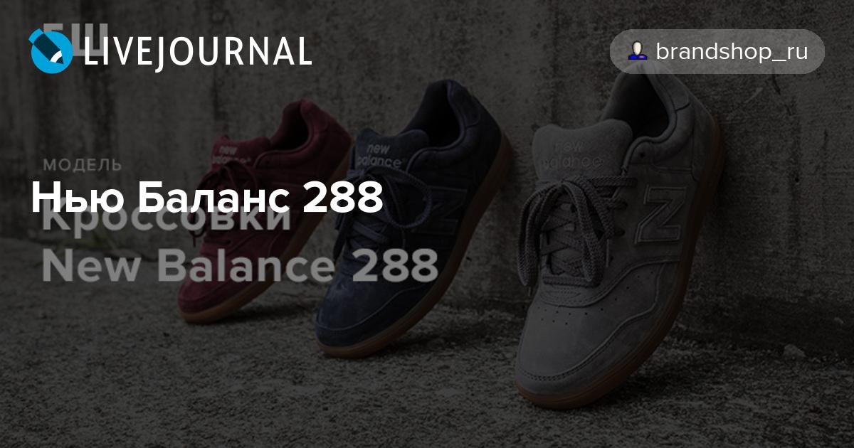 Нью Баланс 288 - BRANDSHOP   8830b8ac197