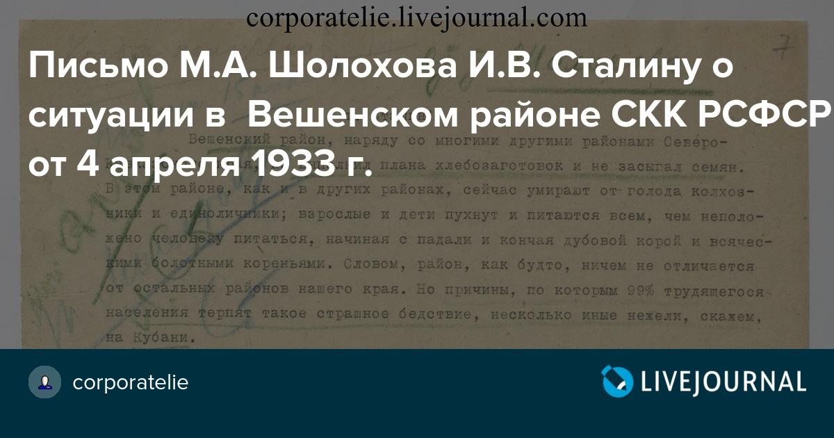 Письмо М.А. Шолохова И.В. Сталину о ситуации в Вешенском районе СКК РСФСР от 4 апреля 1933 г.