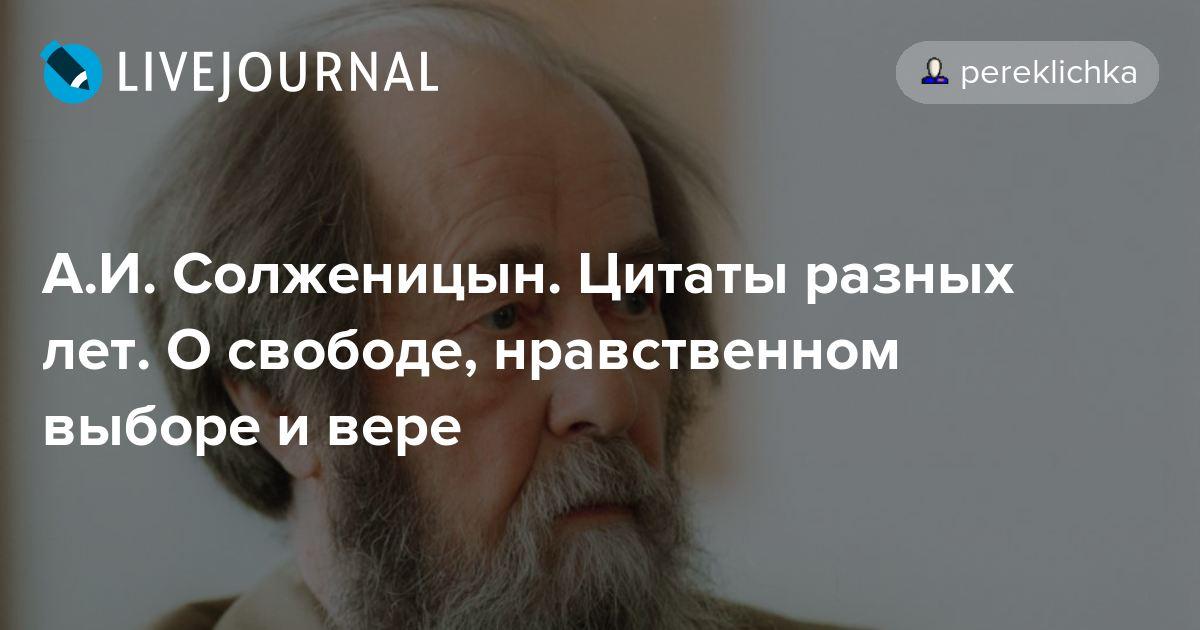 Солженицын цитаты о репрессиях