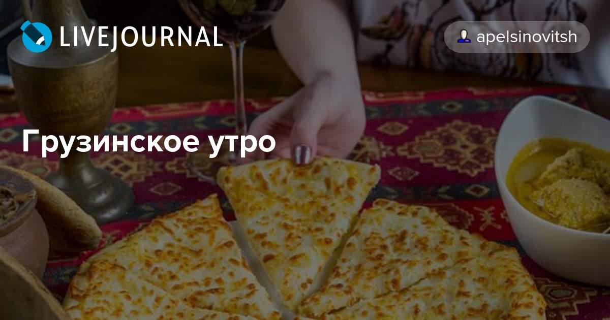 Открытки грузински доброе утро, картинка сыр оловянная