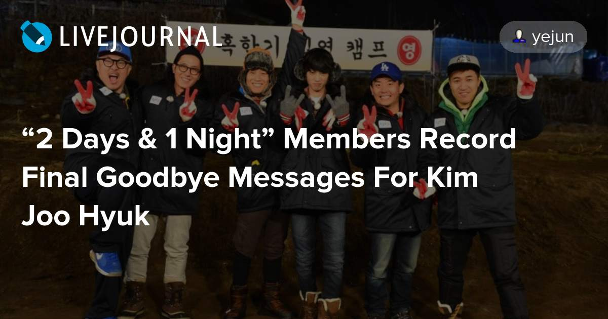 "2 Days & 1 Night"" Members Record Final Goodbye Messages For"