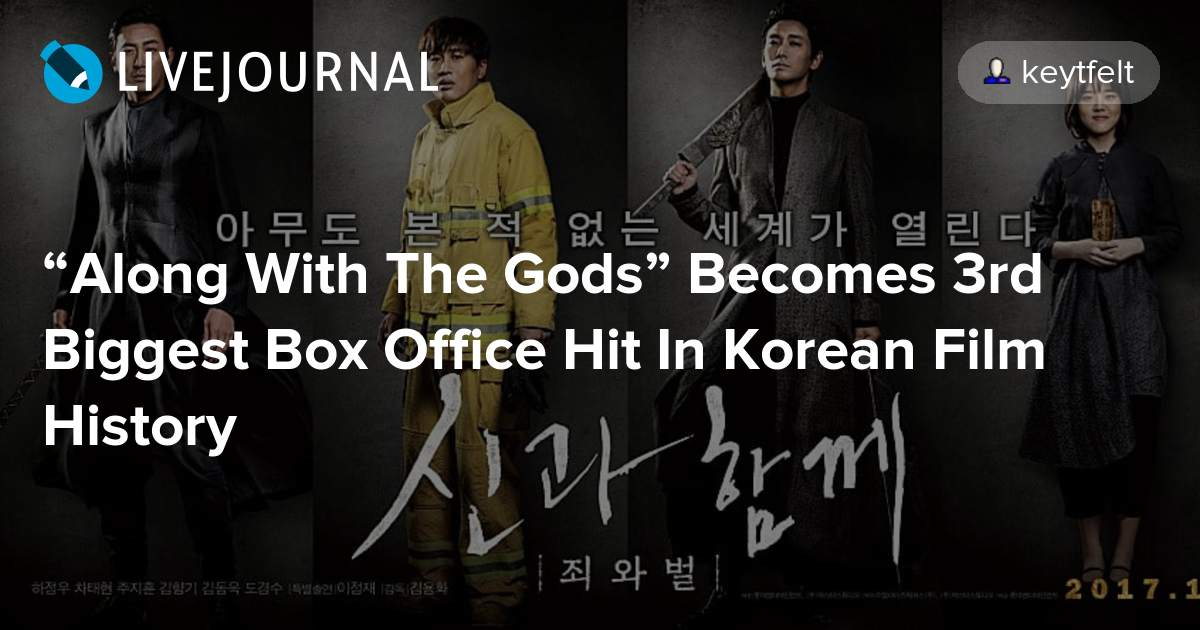 """Along With The Gods"" Becomes 3rd Biggest Box Office Hit In"