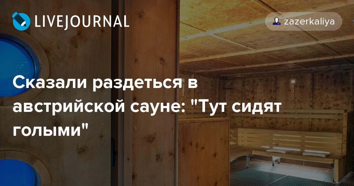 Как вы ходите в сауне голые или нет, смотреть порно эротика русская онлайн