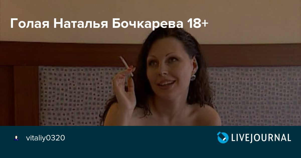Голая Алена Бочкарева