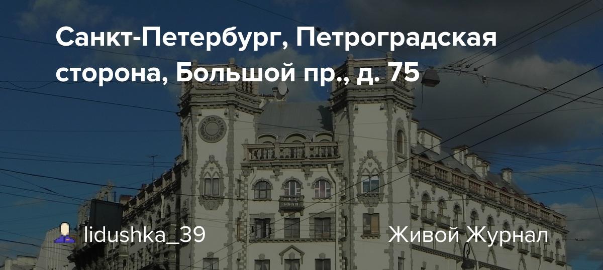 Знакомства Петроградка