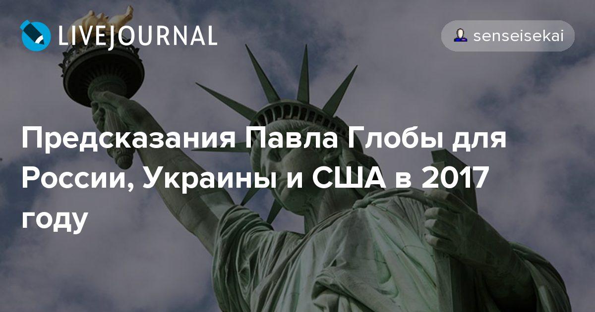 предсказание на 2017 россия порок Утонченная малышка