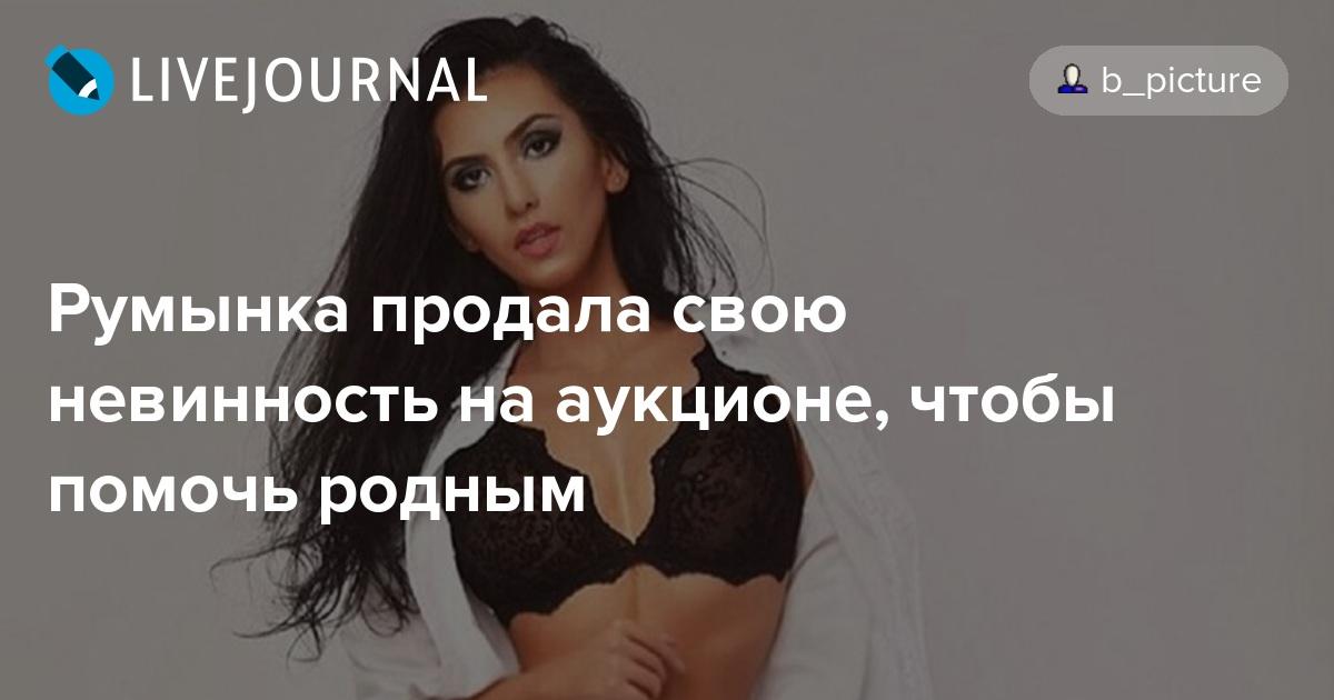 Румынка стала порнозвездой, самых большой хуй в пизде