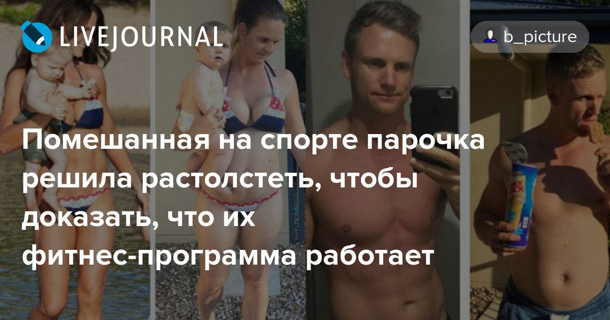 фитнес программа шерни и джулиус кизер