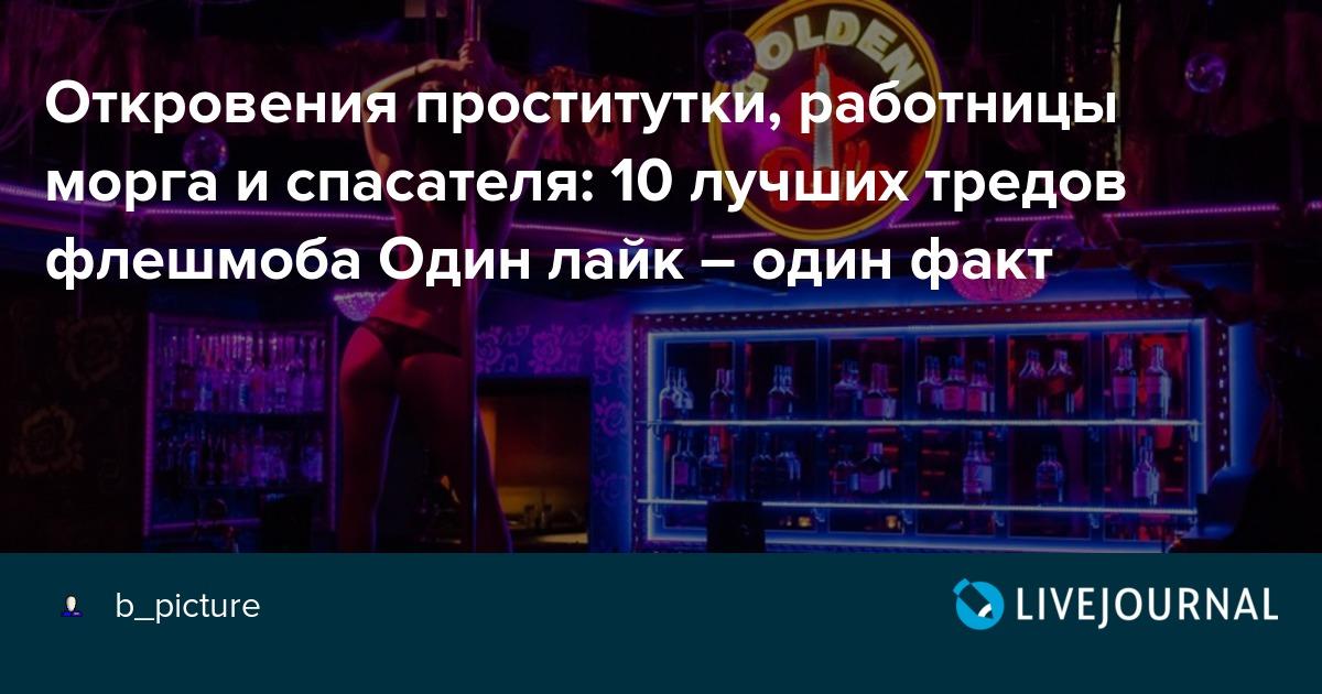 Откровения проститутки чего сайт тюменьских проституток