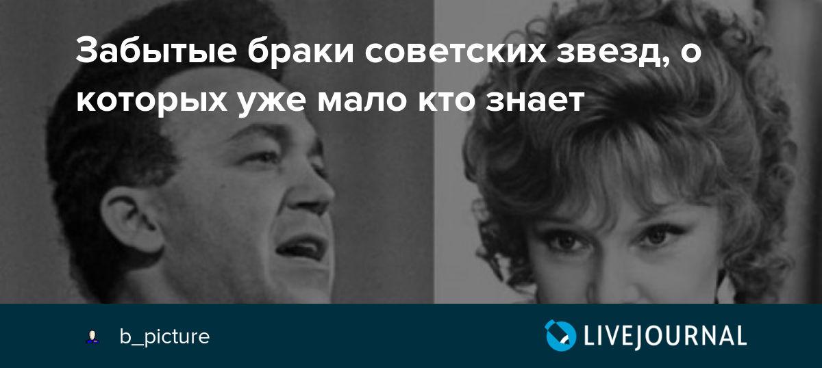 cc31cf77038f Забытые браки советских звезд, о которых уже мало кто знает ...