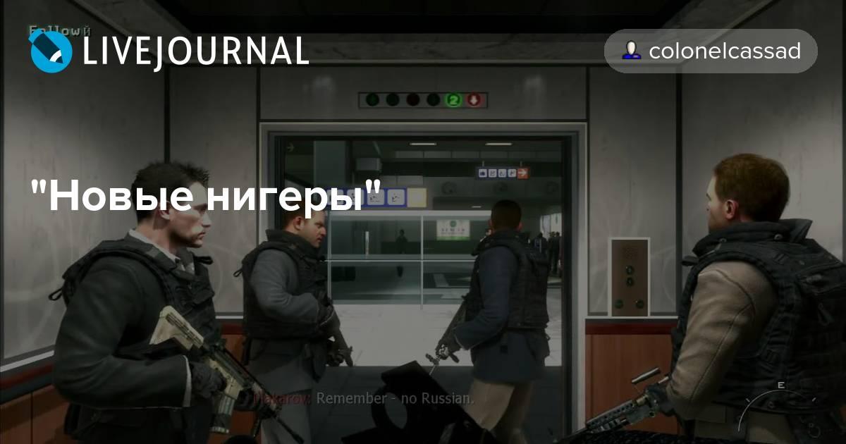 """""""Новые нигеры"""""""