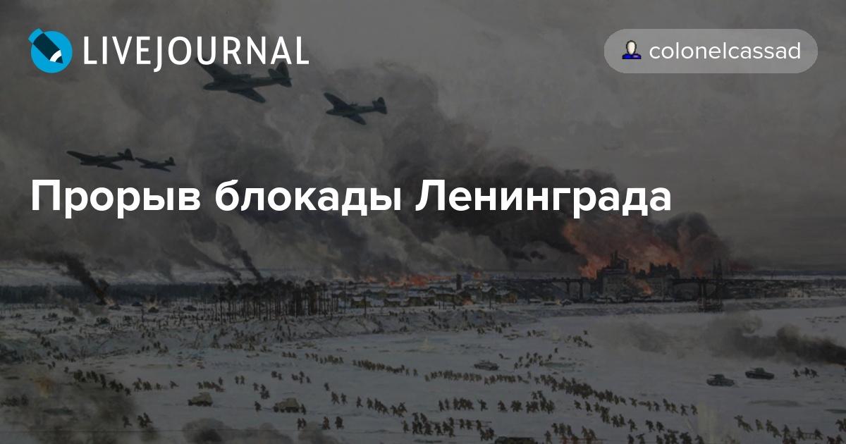 малышами полутора как прорвали блокаду ленинграда филиалов