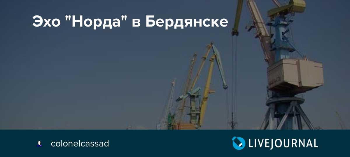 """Эхо """"Норда"""" в Бердянске"""