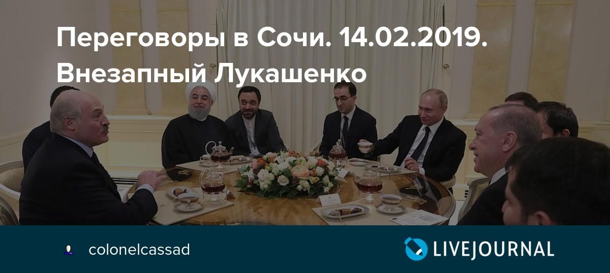 Переговоры в Сочи. 14.02.2019. Внезапный Лукашенко