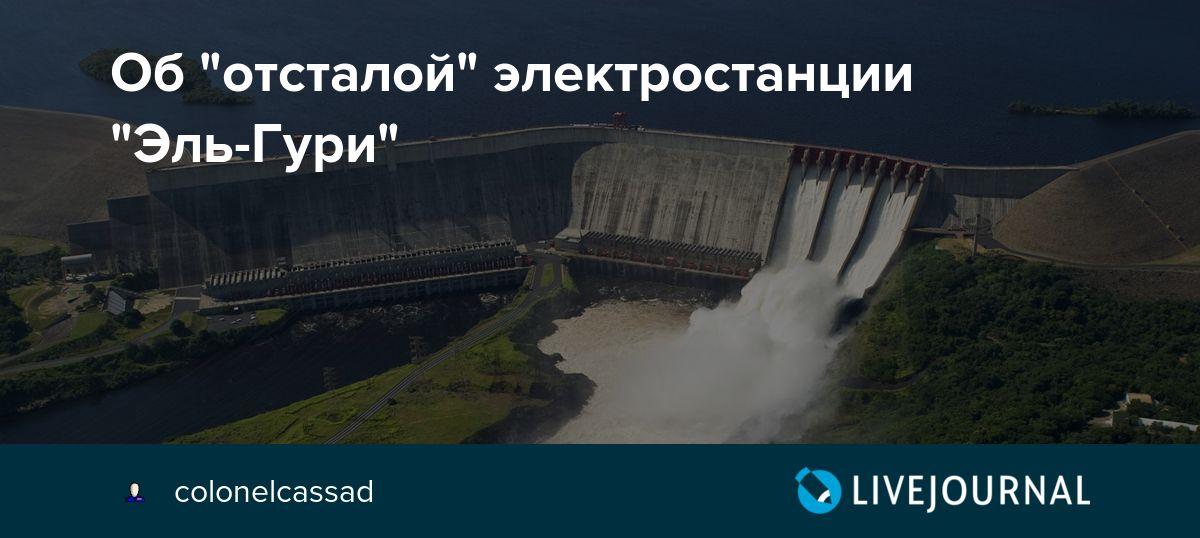 """Об """"отсталой"""" электростанции """"Эль-Гури"""""""