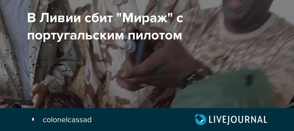 """В Ливии сбит """"Мираж"""" с португальским пилотом"""