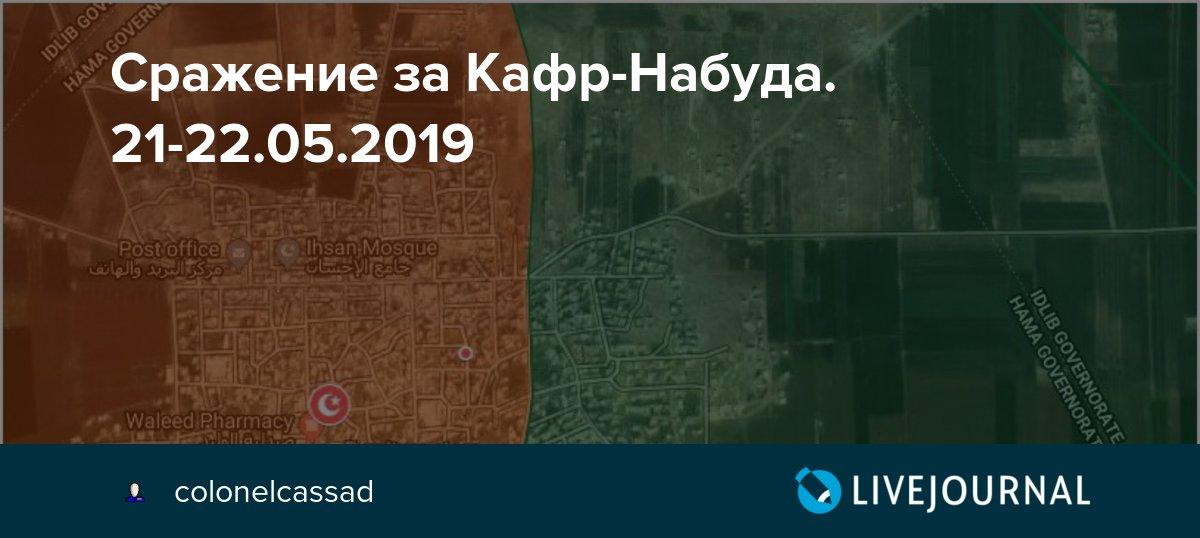 Сражение за Кафр-Набуда. 21-22.05.2019