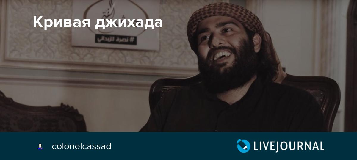 Кривая джихада