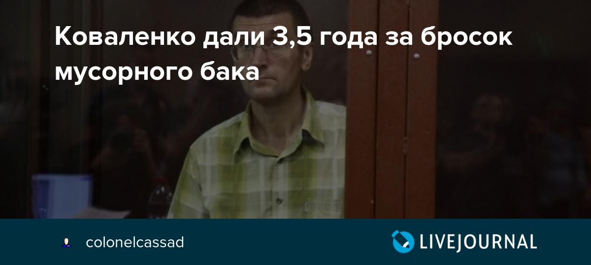 Коваленко дали 3,5 года за бросок мусорного бака