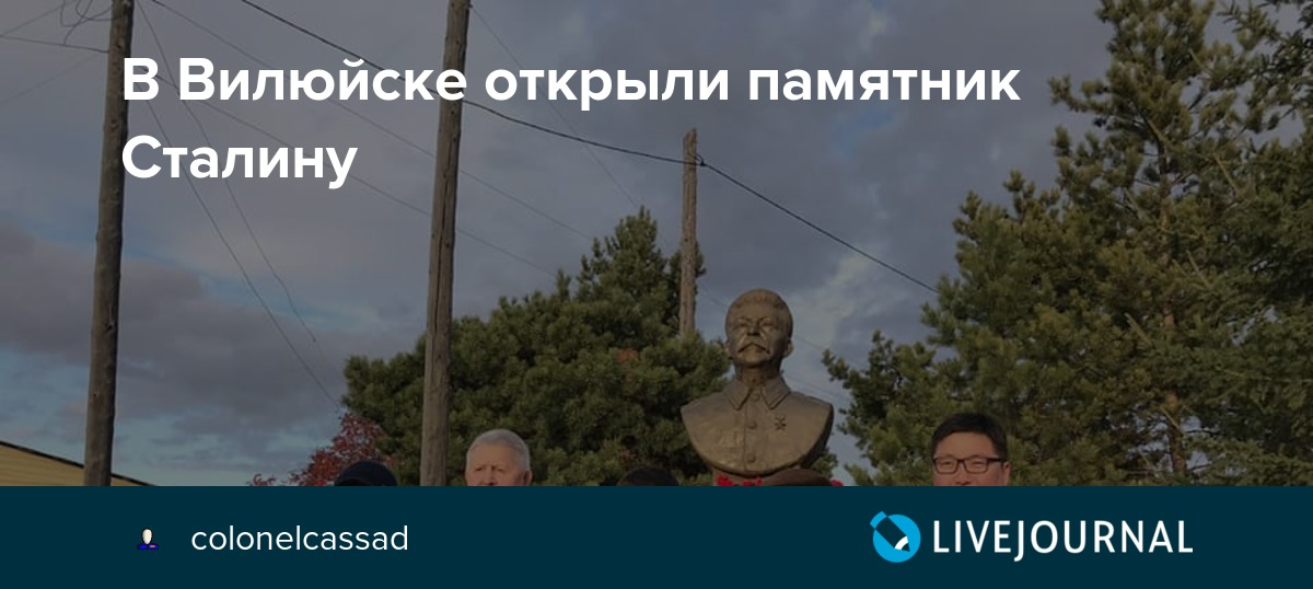 В Вилюйске открыли памятник Сталину