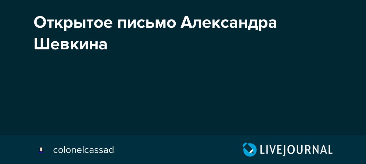 Открытое письмо Александра Шевкина