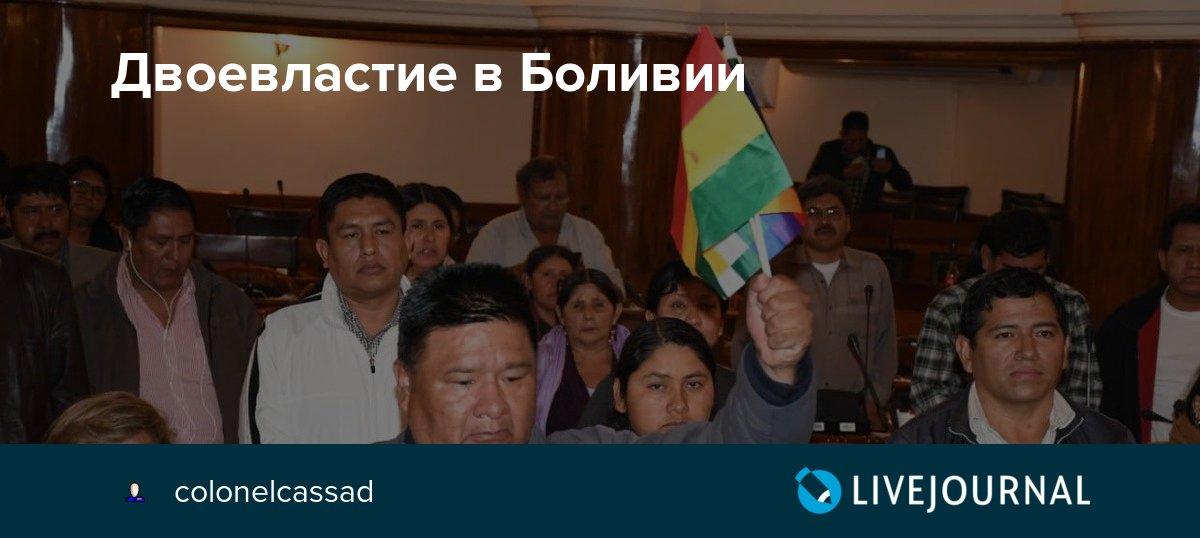 Двоевластие в Боливии