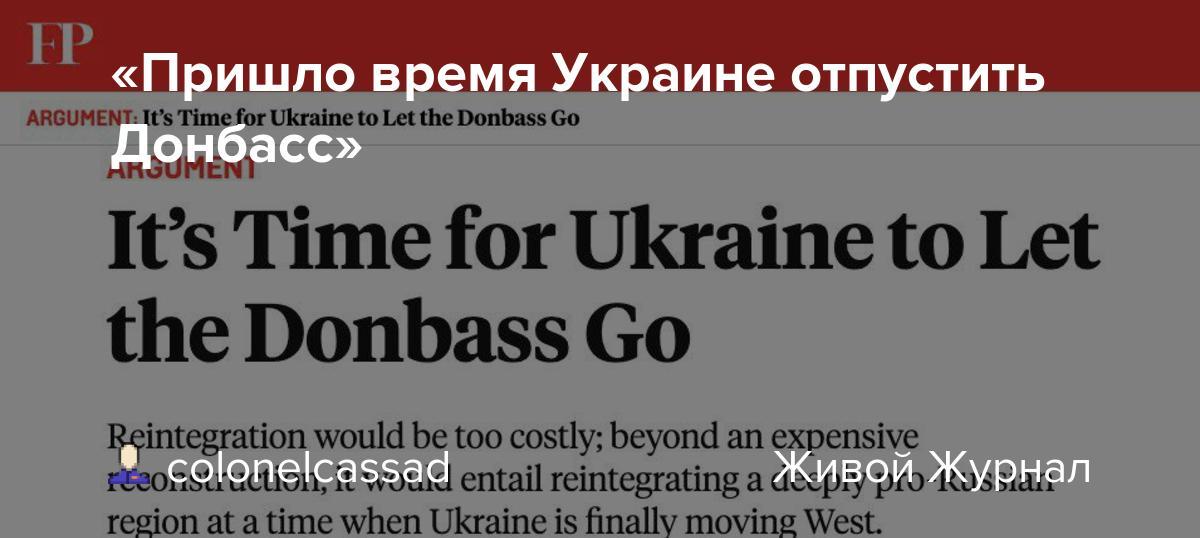 «Пришло время Украине отпустить Донбасс»