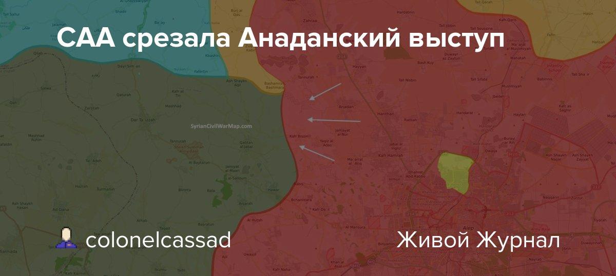 САА срезала Анаданский выступ