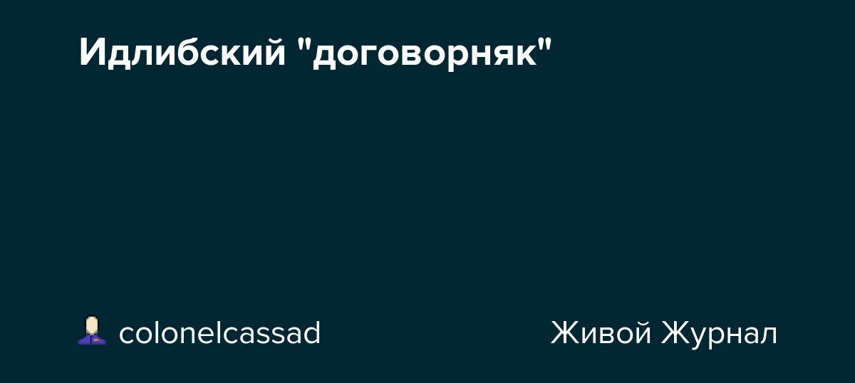 """Идлибский """"договорняк"""""""