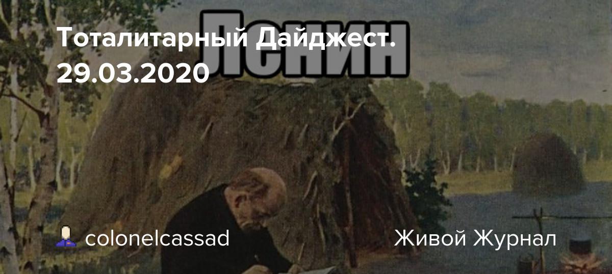 Тоталитарный Дайджест. 29.03.2020