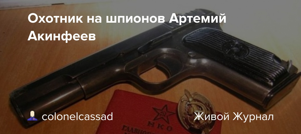 Охотник на шпионов Артемий Акинфеев